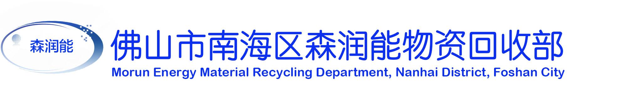 佛山市南海區森潤能物資回收部