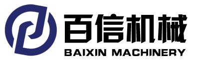 河南百信机械设备有限公司