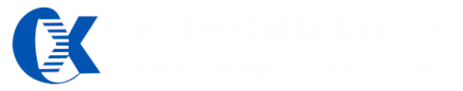 兰州成信玻璃钢有限企业