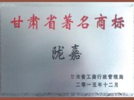 甘肅省著名商標——AG亚洲登陆
