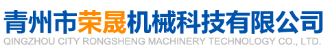 青州市榮晟機械科技有限公司