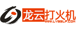 沈阳市龙云广告礼品有限公司