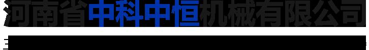 河南省中科中恒机械有限公司