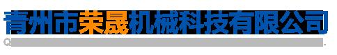 青州市荣晟机械科技有限公司