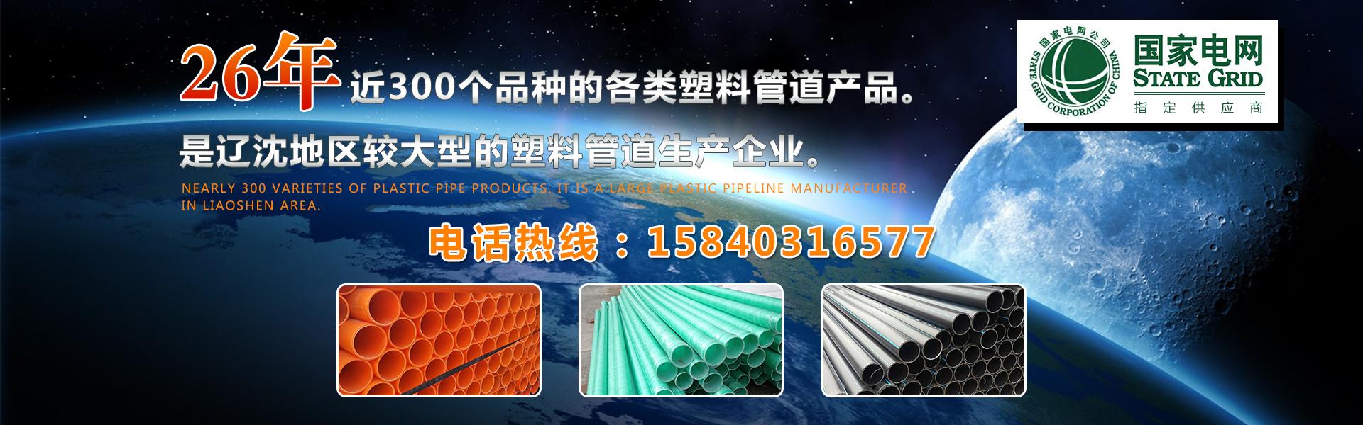 沈阳PVC双壁波纹管 沈阳CPVC电缆保护管 沈阳MPP电缆保护管 沈阳梅花管 沈阳PE钢带增强管