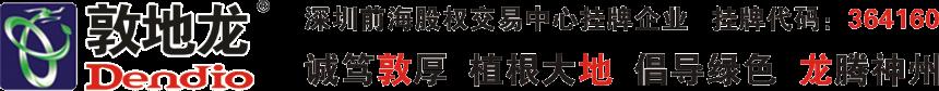 深圳敦地龙生物科技有限公司