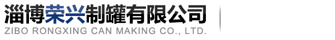 淄博荣兴制罐有限公司