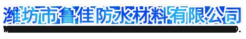 潍坊市鲁佳raybet雷竞技材料有限公司