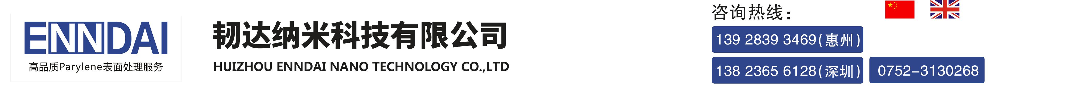 惠州韌達納米科技有限公司