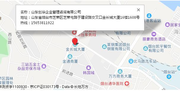 山东创华企业管理咨询有限公司