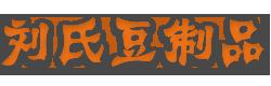 登封市刘氏豆制品厂