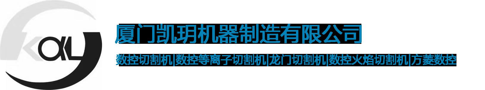 厦门凯玥机器制造有限公司