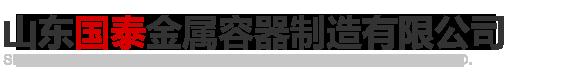 山东国泰金属容器制造有限公司