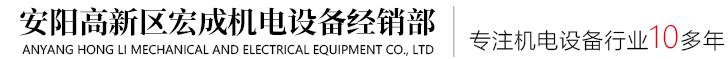 安陽高新區宏成機電設備經銷部