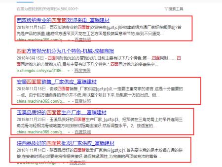 郑州百度霸屏推广