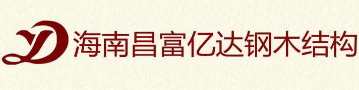 海南昌富亿达钢木结构有限公司