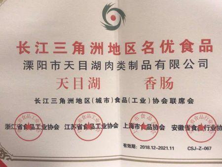 恭贺天目湖香肠获长江三角洲地区名优食品