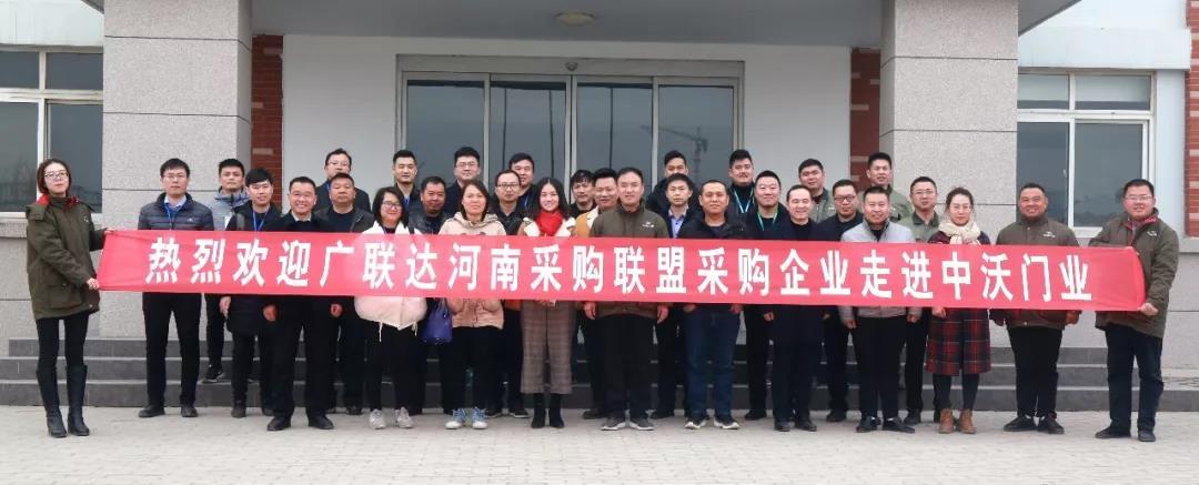 廣聯達采購聯盟組織近30人走進中沃門業