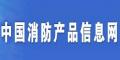 中国消防产品信息网