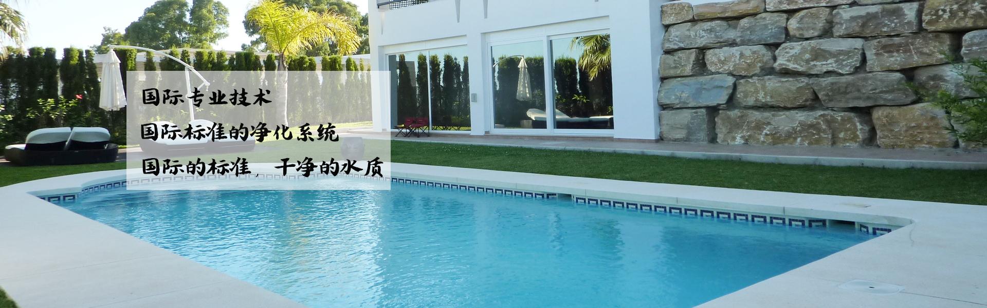 广西泳池设备_一体化泳池设备_北海游泳池工程_钦州泳池工程_桂林游泳池设备