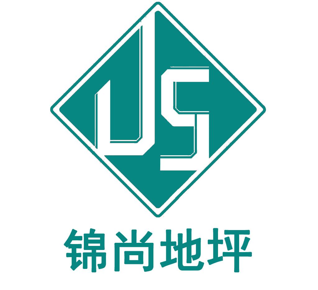 青岛锦尚地坪工程有限公司