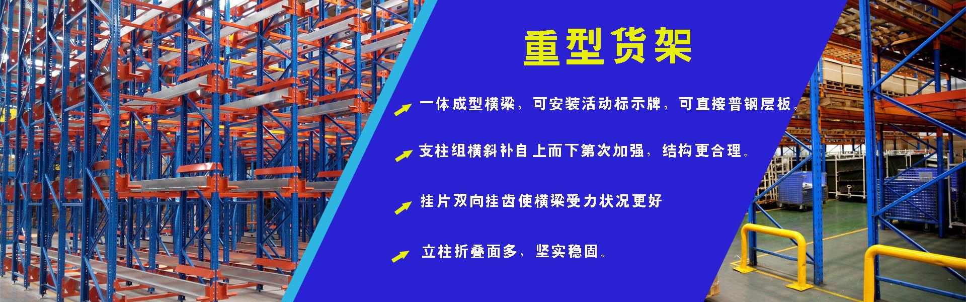 青海货架厂,陕西货架,西安货架,宁夏货架,银川货架,甘肃货架,兰州货架
