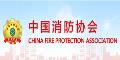 中国消防协会