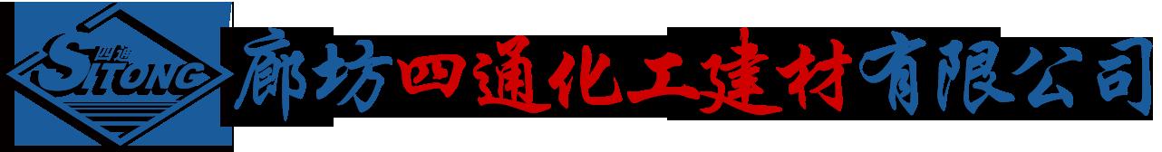 廊坊四通化工建材有限公司