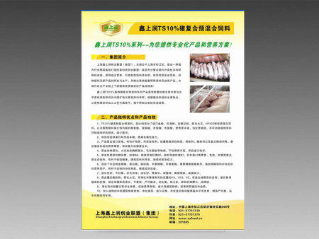 鑫上润TS10%猪复合预混合饲料