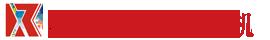 呼倫貝爾牙克石市興農農機具制造有限公司