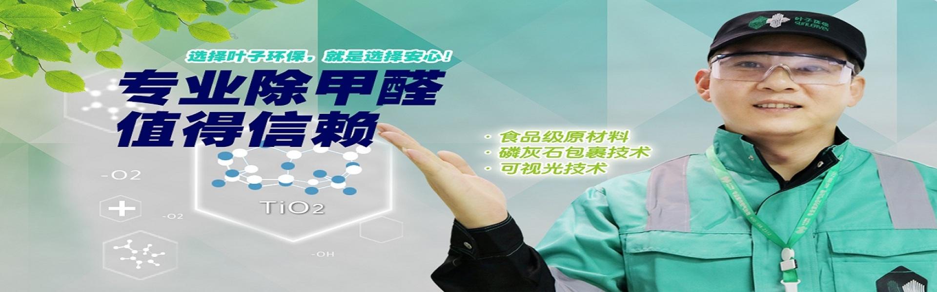 武汉除甲醛广告图