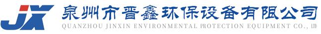 泉州市晋鑫环保设备有限公司