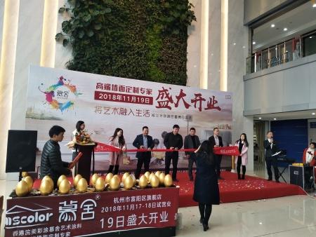 杭州市富陽區旗艦店2018年11月19日盛大開業