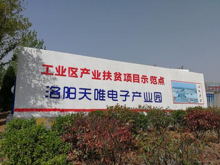 """我公司喜獲""""洛陽市農民工返鄉創業示范項目""""榮譽稱號"""