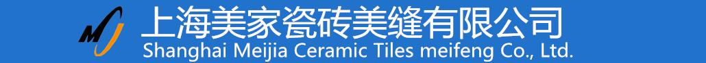 上海美家美缝有限公司