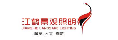 惠州市江鹤景观照明有限公司