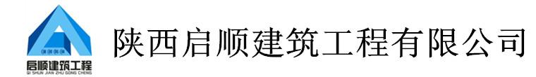 陕西澳门百家乐建筑工程有限公司