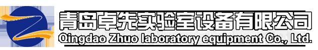 青岛卓先实验室设备有限公司