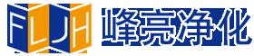 广西峰亮净化科技有限公司
