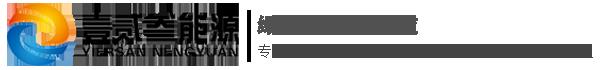 广西壹贰叁能源科技有限公司