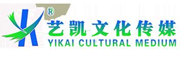 泉州市艺凯文化传媒有限公司