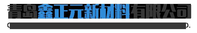 青岛鑫正元新材料有限公司