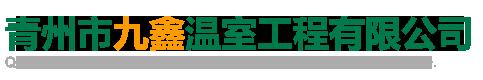 青州市九鑫温室工程有限公司