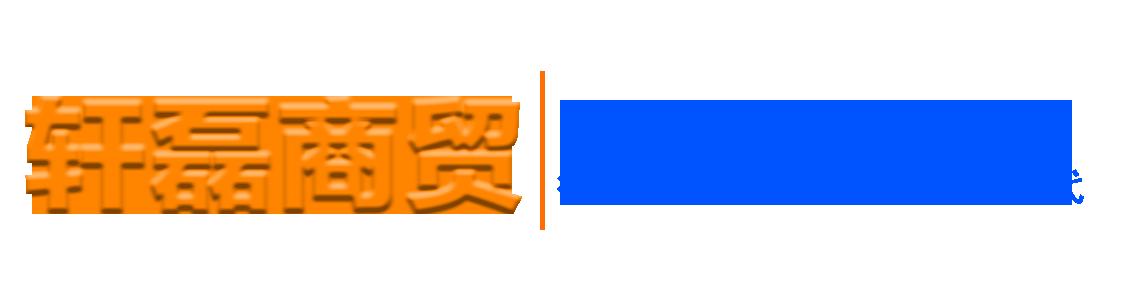 寧夏軒磊商貿有限公司