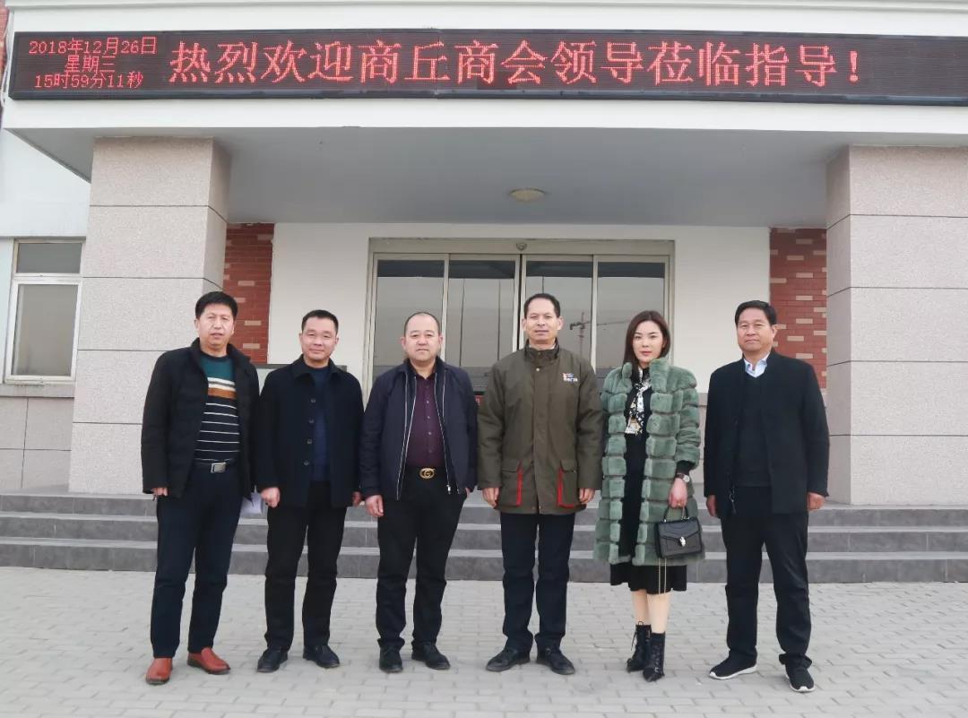 鄭州市商丘商會蒞臨中沃門業考察指導
