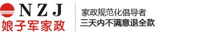 甘肅娘子軍家政服務有限公司