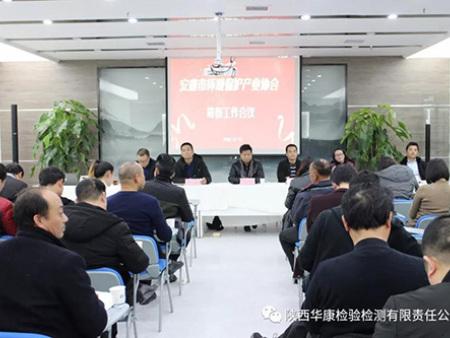 安康市环境保护产业协会筹备会顺利召开