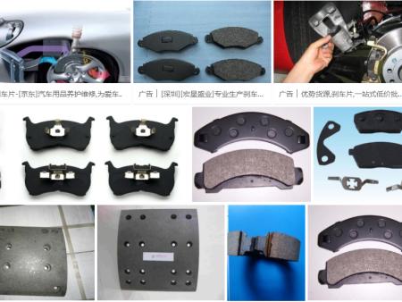 应用领域-各种材质树脂刹车片