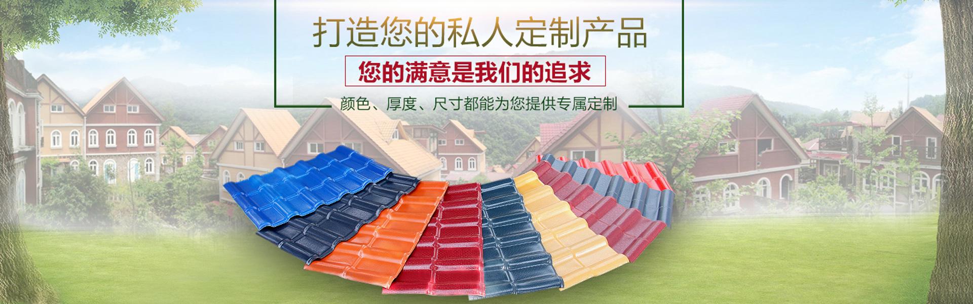 辽宁树脂瓦厂家 辽宁树脂瓦批发 葫芦岛树脂瓦批发