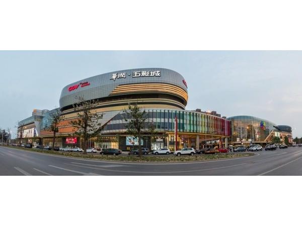 淄博五彩城(华润)